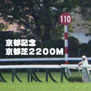 2018年 第111回 京都記念(GII)