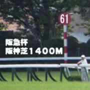 2017年 第61回 阪急杯(GIII)