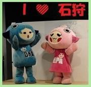 I LOVE♡石狩