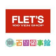 100円ショップ百圓領事館 FLET'S(フレッツ)