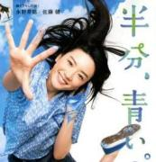 NHK連続テレビ小説「半分、青い。」