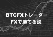 仮想通貨FX & 外国為替FX