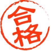 ☆☆最短で資格・免許を取得する方法☆☆