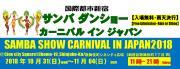 Samba Show Brazil Carnival 2018