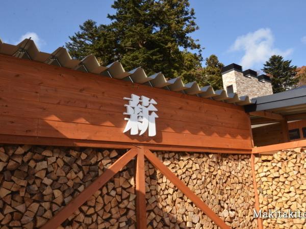 薪の春夏秋冬