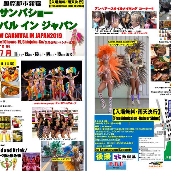 サンバ ダンショーブラジル カーニバル イン ジャパン2019