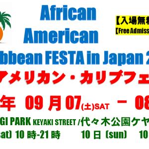 アフリカン・アメリカン・カリビアン・カルチャーフェス日本2019