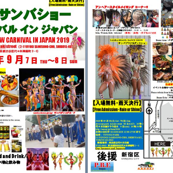 代々木公園ケヤキ並木/サンバ ダンショーブラジル カーニバル イン ジャパン2019
