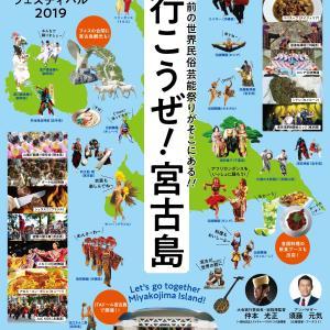 第1回 宮古島国際文化交流フェスティバル2019