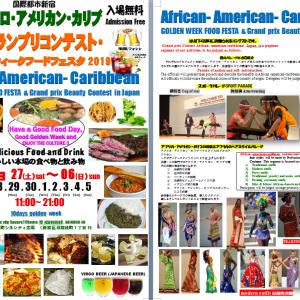 アフリカン・アメリカン・カリブゴールデンウィークフードフェスタ&ミス&ミスターアフリカン・アメリカン・カリブグランプリ-ビューティーコンテスト2019