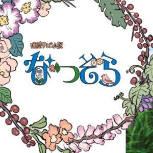 NHK連続テレビ小説「なつぞら」
