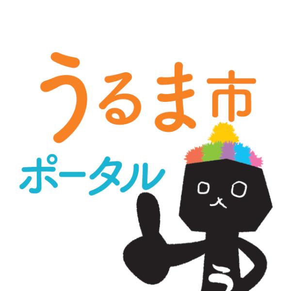 うるま市ポータル