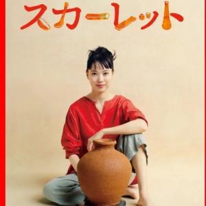 NHK連続テレビ小説「スカーレット」