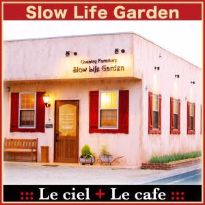 カントリー家具 Slow Life Garden オリジナルブランド家具