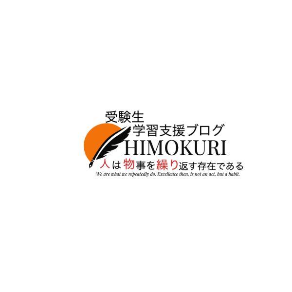 受験生の勉強支援ブログHIMOKURI