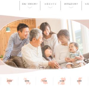 九州の供養・お墓に関するお役立ち情報