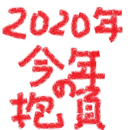 2020年・今年の抱負