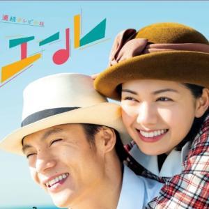 連続テレビ小説「エール」