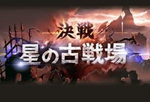 グラブル古戦場対策委員会@次回水有利・4月13日~予定