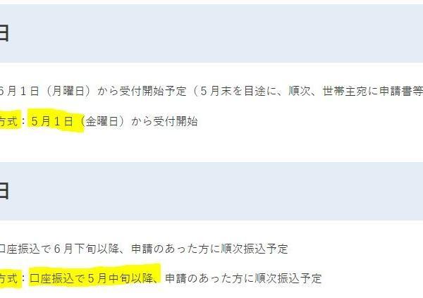 【早期給付実現!!】特別定額給付金10万円のオンライン申請してみた