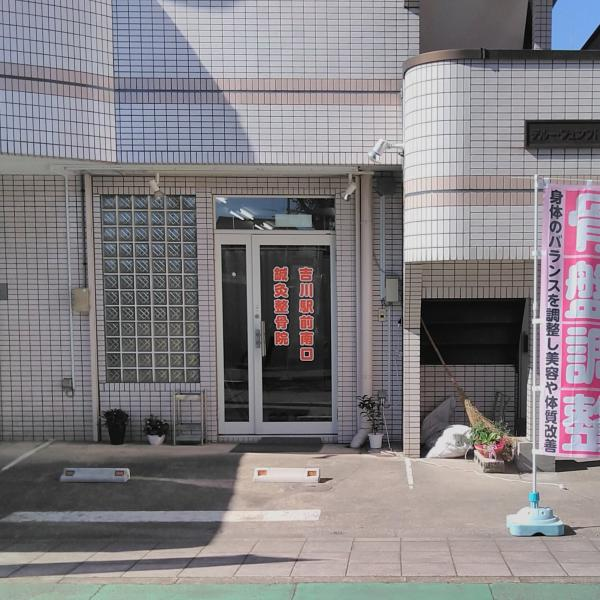 吉川駅前南口鍼灸整骨院