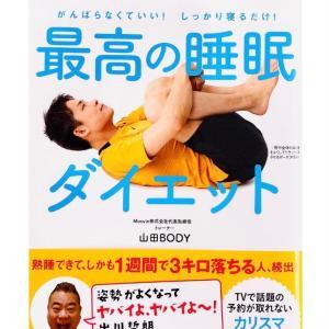世界に1人「ライフストレッチトレーナー」山田BODY