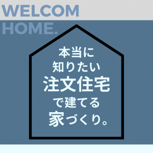 本当に知りたい注文住宅で建てる家づくり。