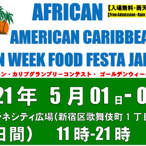 アフロ・アメリカン・カリブゴールデンウィークフードフェスタ AFRICAN-- AMERICAN CARIBBEAN GOLDEN WEEK FOOD FESTA IN JAPAN 2021