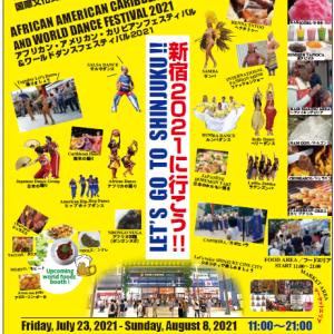国際文化交流フェスティバル&サンバショーブラジルカーニバル イン ジャパン新宿2021