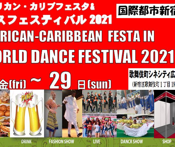 アフリカン・アメリカン・カリブフェスタ&ワールドダンスフェスティバル 2021