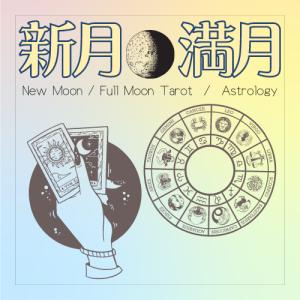 新月・満月のエネルギー【タロット・占星術】