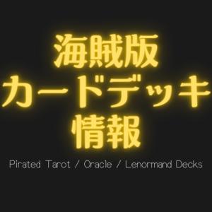 海賊版カードデッキ情報【タロット・オラクル・ルノルマン】