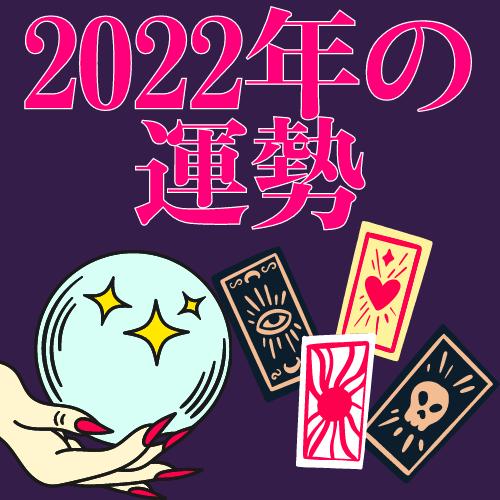 2022年の運勢・傾向【西洋占術】