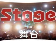 舞台、ステージ