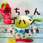 赤ちゃんゴハン-きょうの離乳食-