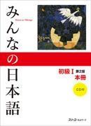 日本語教育・日本語教師