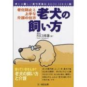 ペットの老化防止・・・老犬介護