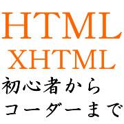 HTML・XHTML