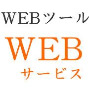 WEBツール、WEBサービス