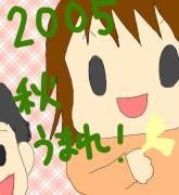 2005年秋生まれあつまれ〜!