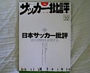 サッカー雑誌/Mook/書籍