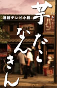 NHK連続テレビ小説「芋たこなんきん」