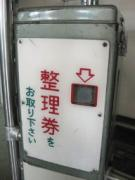 路線バス・乗合バス