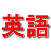 英語ブログ