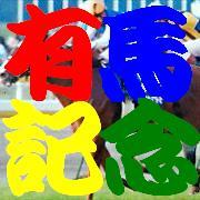 G1有馬記念!!