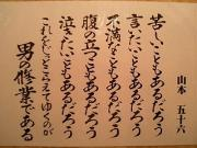〜コトバハチカラナリ〜 格言・名言・語録
