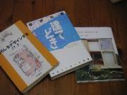 家づくり参考本