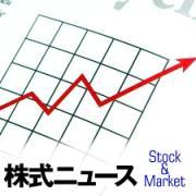 株式ニュース