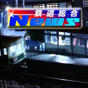 鉄道総合ニュース